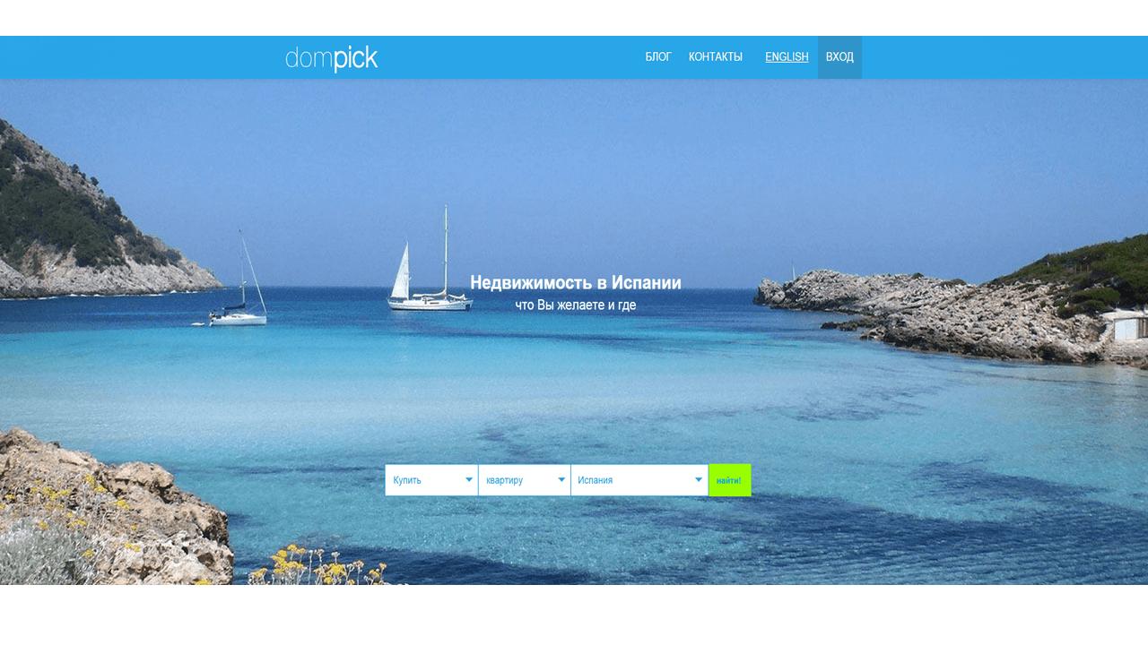 Добро пожаловать в Dompick-сайт недвижимости в Испании